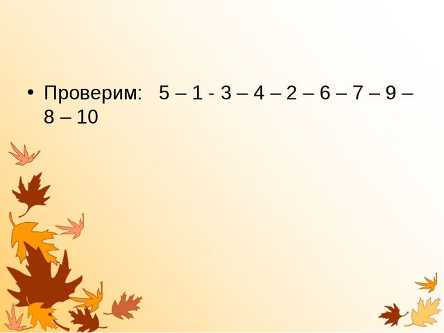 Проверим: 5 – 1 - 3 – 4 – 2 – 6 – 7 – 9 – 8 – 10