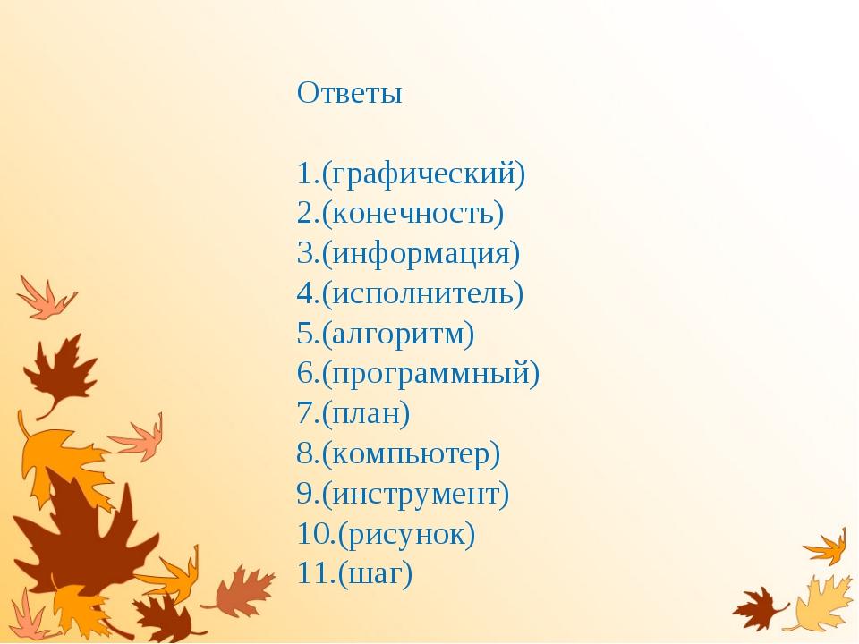 Ответы (графический) (конечность) (информация) (исполнитель) (алгоритм) (прог...