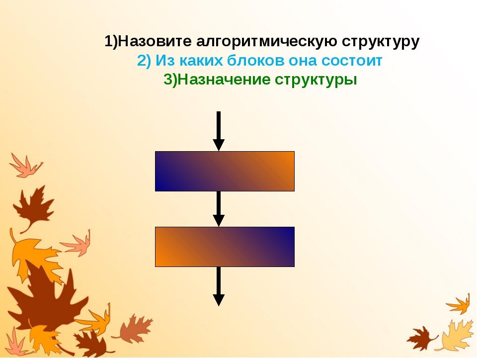 1)Назовите алгоритмическую структуру 2) Из каких блоков она состоит 3)Назнач...