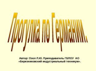 Автор: Озол Л.Ю. Преподаватель ГБПОУ АО «Березниковский индустриальный техник