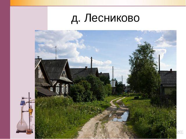 д. Лесниково
