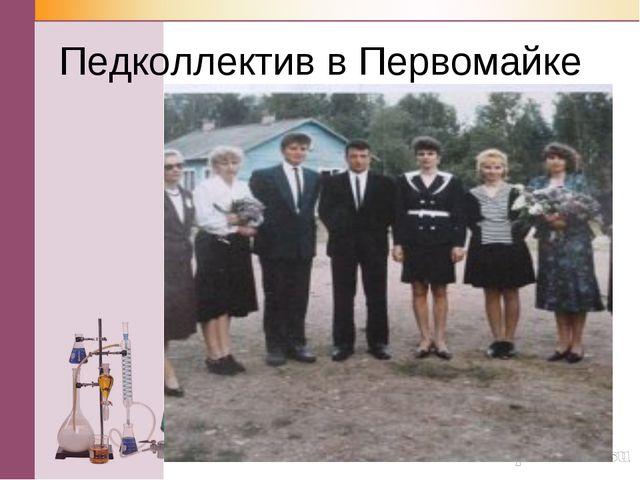 Педколлектив в Первомайке