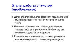 Этапы работы с текстом (продолжение) 4. Далее следует процедура сравнения пре