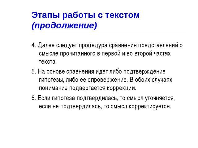Этапы работы с текстом (продолжение) 4. Далее следует процедура сравнения пре...