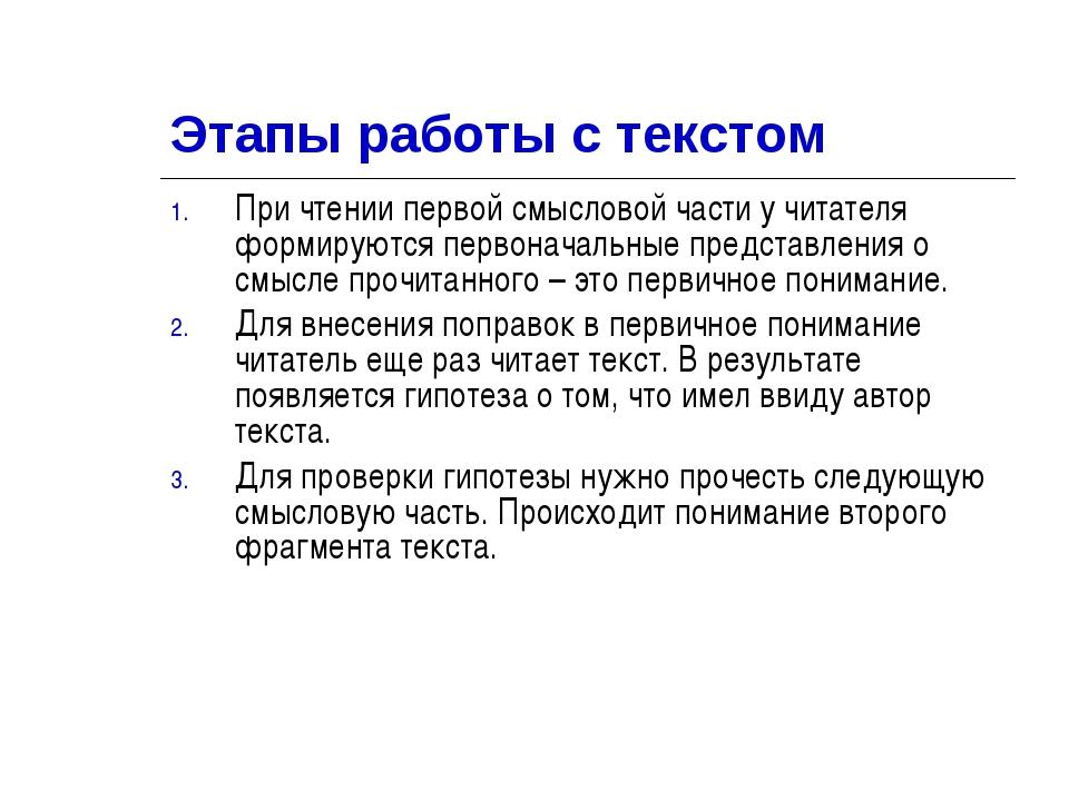 Этапы работы с текстом При чтении первой смысловой части у читателя формируют...