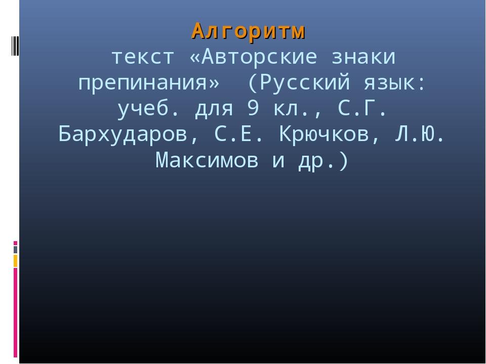 Алгоритм текст «Авторские знаки препинания» (Русский язык: учеб. для 9 кл., С...
