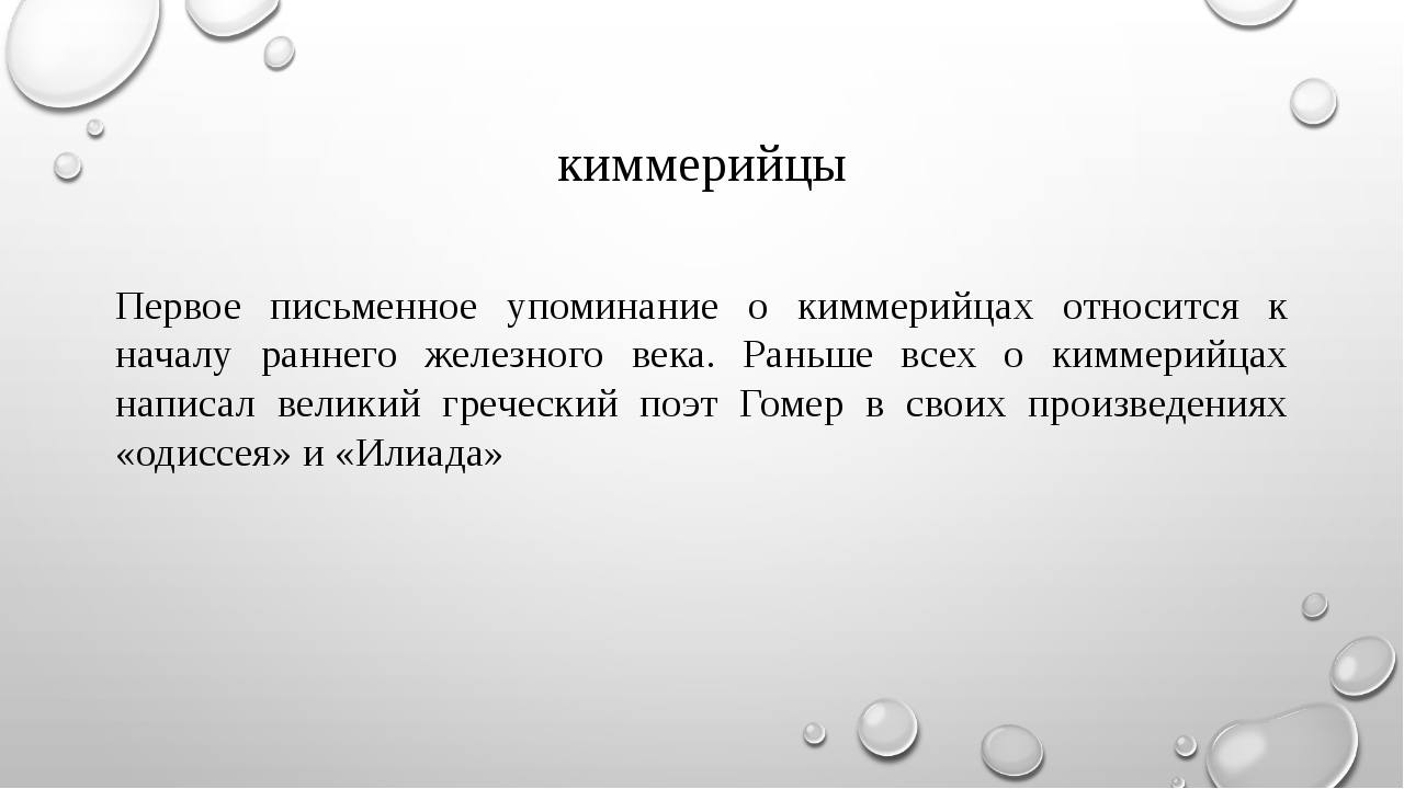 киммерийцы Первое письменное упоминание о киммерийцах относится к началу ранн...