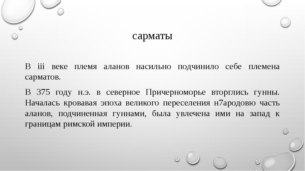 сарматы В iii веке племя аланов насильно подчинило себе племена сарматов. В 3...