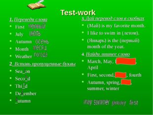 Test-work 1. Переведи слова First July Autumn Month Weather 2. Вставь пропуще