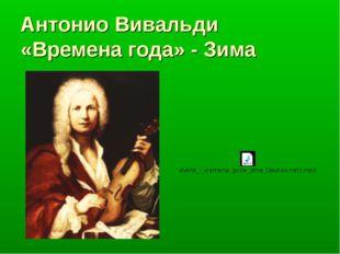 Антонио Вивальди «Времена года» - Зима