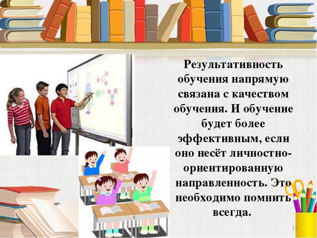 Результативность обучения напрямую связана с качеством обучения. И обучение б...