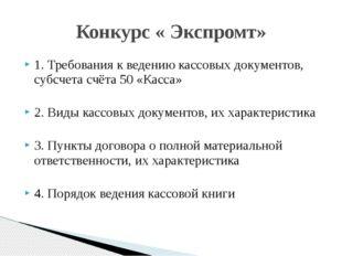 1. Требования к ведению кассовых документов, субсчета счёта 50 «Касса» 2. Вид