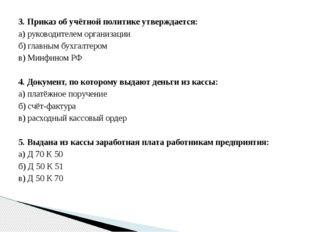 3. Приказ об учётной политике утверждается: а) руководителем организации б) г
