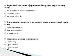 6. Первичный документ, оформляющий операции по расчётному счёту: а) объявлени