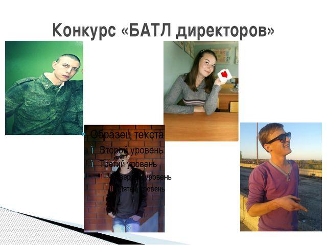 Конкурс «БАТЛ директоров»
