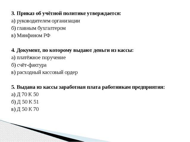 3. Приказ об учётной политике утверждается: а) руководителем организации б) г...