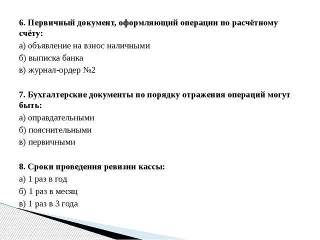 6. Первичный документ, оформляющий операции по расчётному счёту: а) объявлени...