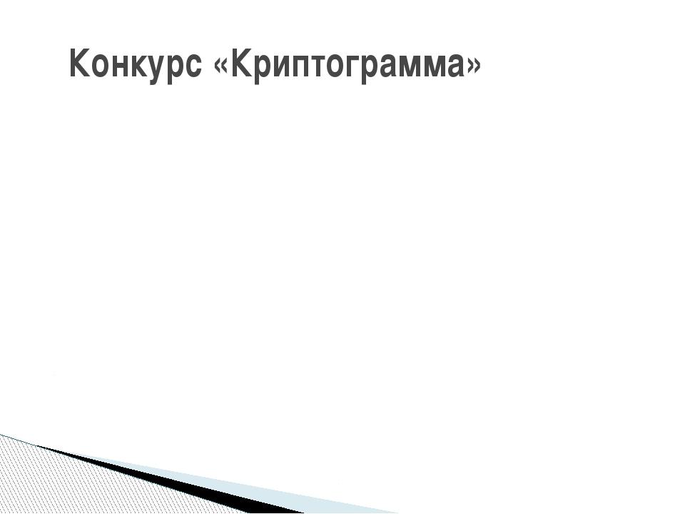 Конкурс «Криптограмма»