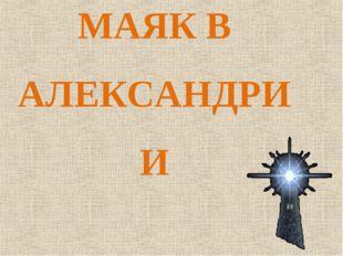 МАЯК В АЛЕКСАНДРИИ