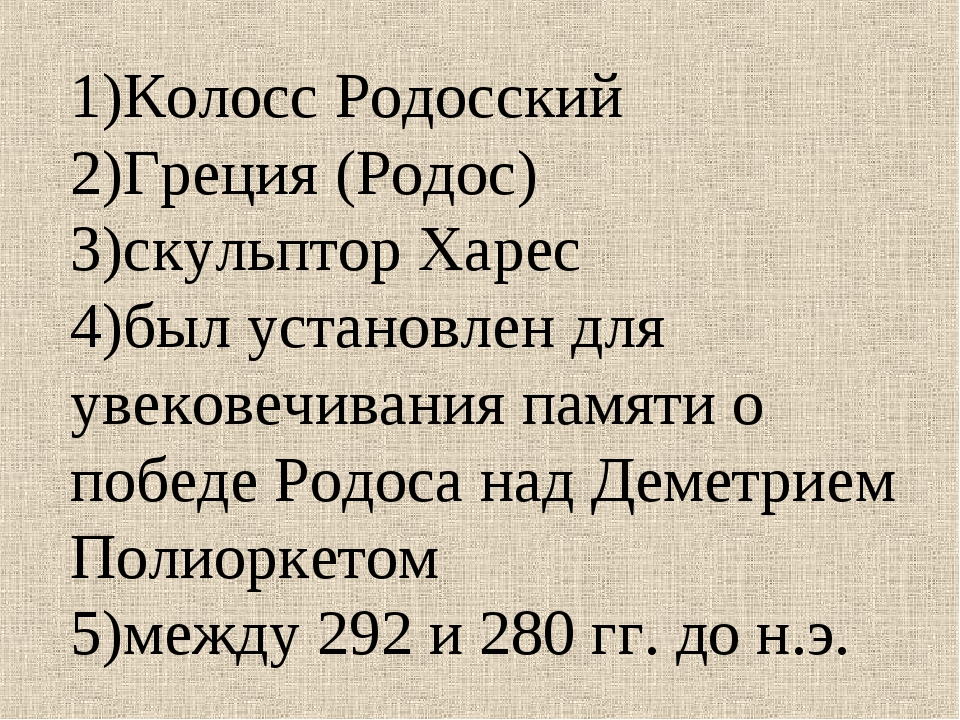 1)Колосс Родосский 2)Греция (Родос) 3)скульптор Харес 4)был установлен для ув...