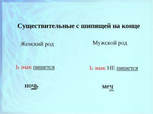 Существительные с шипящей на конце Женский род Мужской род Ь знак пишется Ь з