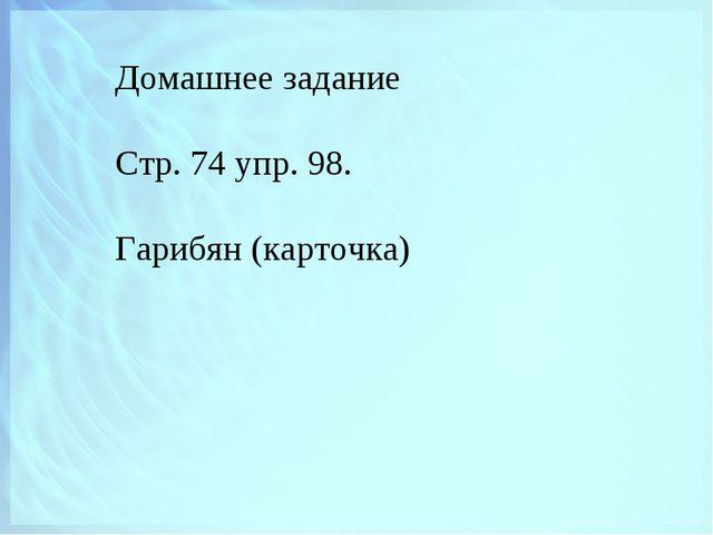 Домашнее задание Стр. 74 упр. 98. Гарибян (карточка)