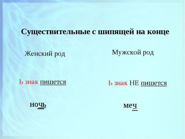 Существительные с шипящей на конце Женский род Мужской род Ь знак пишется Ь з...