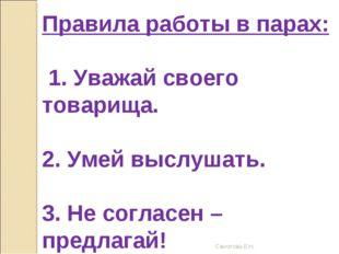 Правила работы в парах: 1. Уважай своего товарища. 2. Умей выслушать. 3. Не с