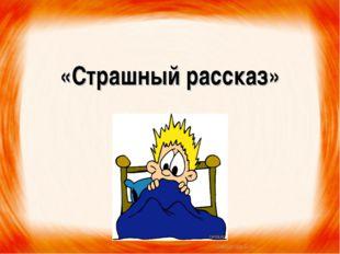 «Страшный рассказ» Самолова Е.Н. Самолова Е.Н.