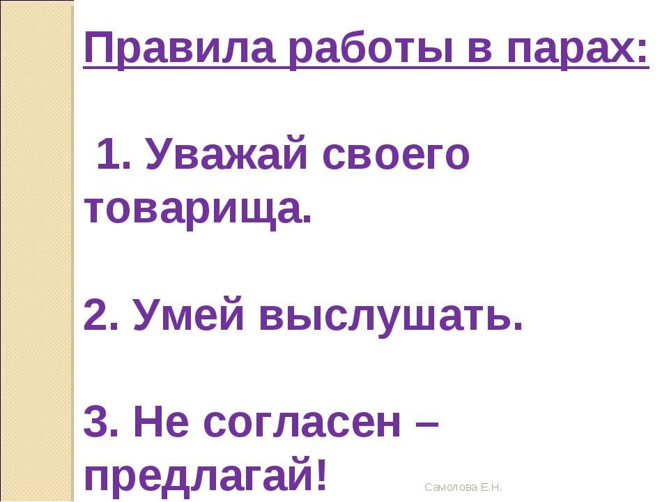 Правила работы в парах: 1. Уважай своего товарища. 2. Умей выслушать. 3. Не с...