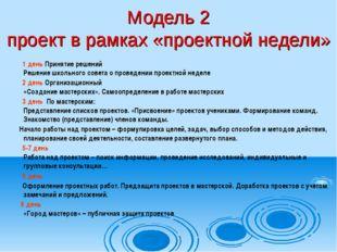 Модель 2 проект в рамках «проектной недели» 1 день Принятие решений Решение ш