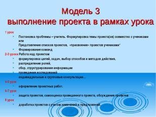 Модель 3 выполнение проекта в рамках урока 1 урок Постановка проблемы – учите
