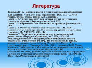 Литература Громыко Ю. В. Понятие и проект в теории развивающего образования В