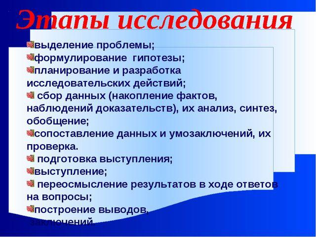 выделение проблемы; формулирование гипотезы; планирование и разработка исслед...