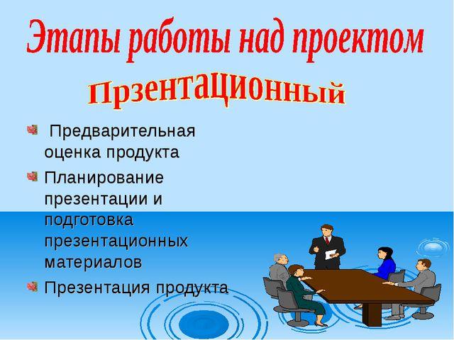 Предварительная оценка продукта Планирование презентации и подготовка презен...