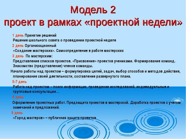 Модель 2 проект в рамках «проектной недели» 1 день Принятие решений Решение ш...