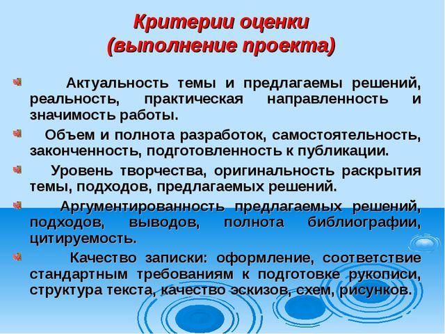 Критерии оценки (выполнение проекта) Актуальность темы и предлагаемы решений,...