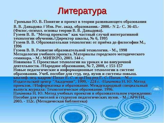 Литература Громыко Ю. В. Понятие и проект в теории развивающего образования В...