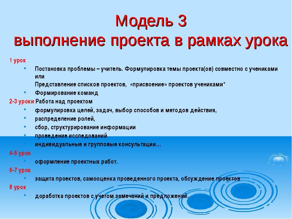 Модель 3 выполнение проекта в рамках урока 1 урок Постановка проблемы – учите...