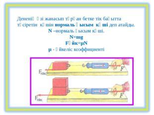 Жаңа сабақты бекіту: А)1. Үйкеліс күшіне анықтама бер 2. Үйкеліс күшін қандай
