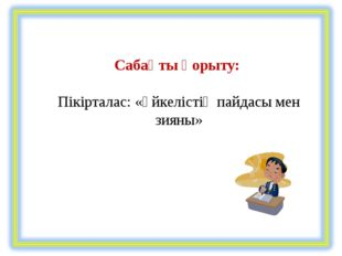 Үйге тапсырма: §32 оқу, 14-жаттығу №3 Бүктеме жасау: «Техникадағы үйкеліс тү