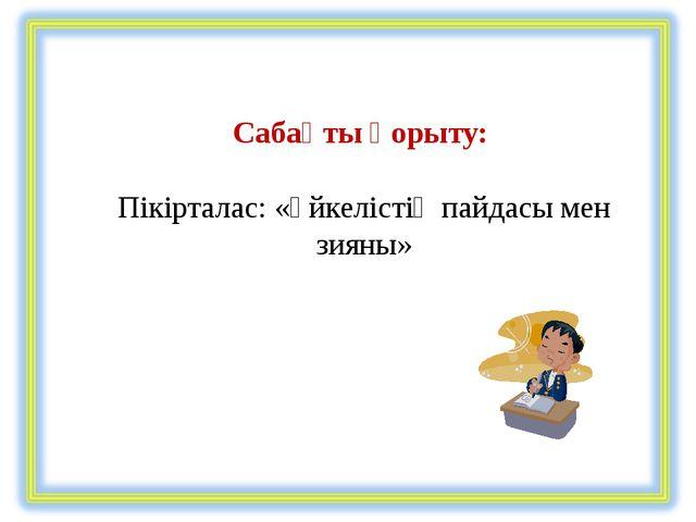 Үйге тапсырма: §32 оқу, 14-жаттығу №3 Бүктеме жасау: «Техникадағы үйкеліс тү...