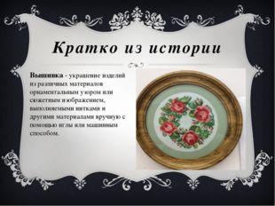 Кратко из истории Вышивка - украшение изделий из различных материалов орнамен