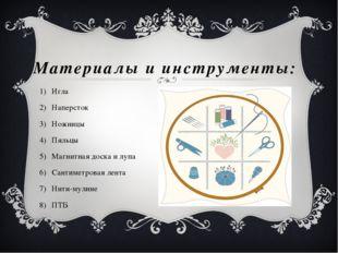 Материалы и инструменты: Игла Наперсток Ножницы Пяльцы Магнитная доска и лупа
