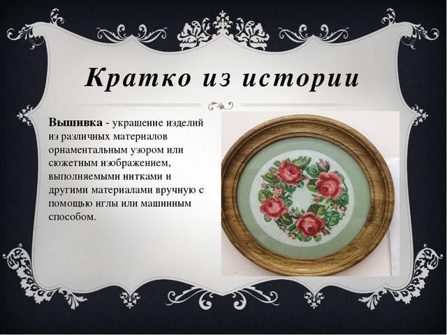 Кратко из истории Вышивка - украшение изделий из различных материалов орнамен...