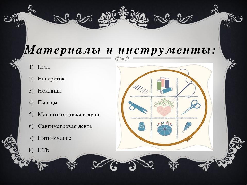 Материалы и инструменты: Игла Наперсток Ножницы Пяльцы Магнитная доска и лупа...