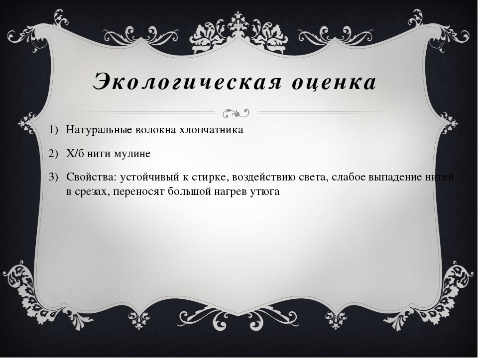 Экологическая оценка Натуральные волокна хлопчатника Х/б нити мулине Свойства...