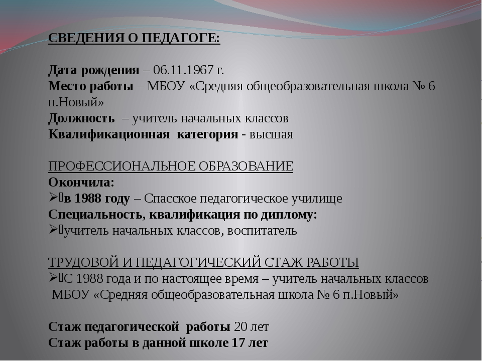 СВЕДЕНИЯ О ПЕДАГОГЕ: Дата рождения – 06.11.1967 г. Место работы – МБОУ «Средн...