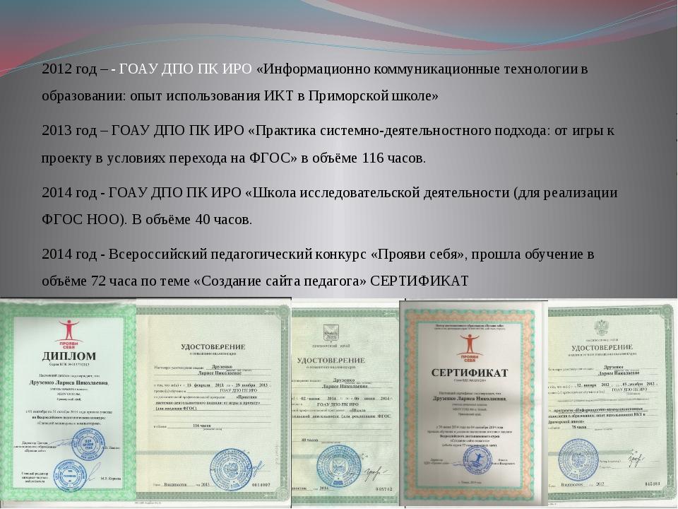 2012 год – - ГОАУ ДПО ПК ИРО «Информационно коммуникационные технологии в обр...