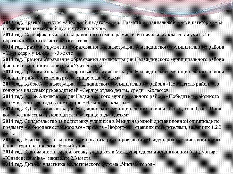 2014 год. Краевой конкурс «Любимый педагог»2 тур. Грамота и специальный приз...